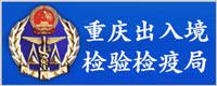 重庆出入境检验检疫局