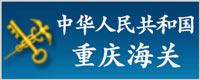 重庆市海关