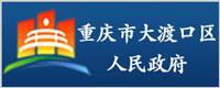 重庆市大渡口区人民政府