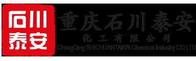 重庆石川泰安化工有限公司