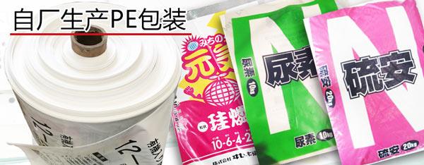 肥料PE包装袋