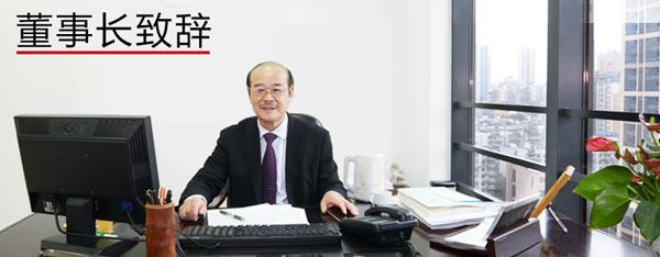 董事长致辞