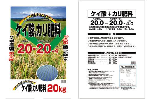 土壤改良剂0-0-20-20-4
