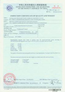 出口品质证(CIQ)