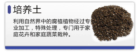 product-bt-soil