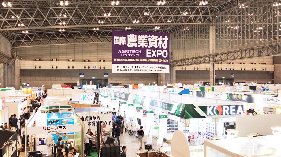 东京农业展2018 肥料